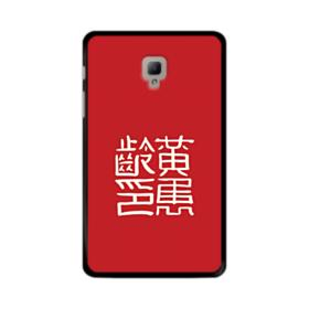 Traditional Chinese Characters Samsung Galaxy Tab A 8.0 (2017) Case